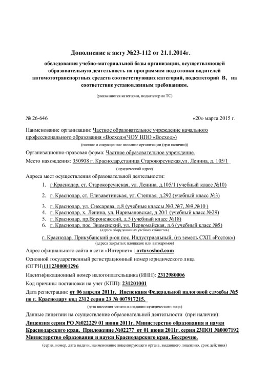 Акт обсл. ДЛЯ ГАИ -ВН 2015г.
